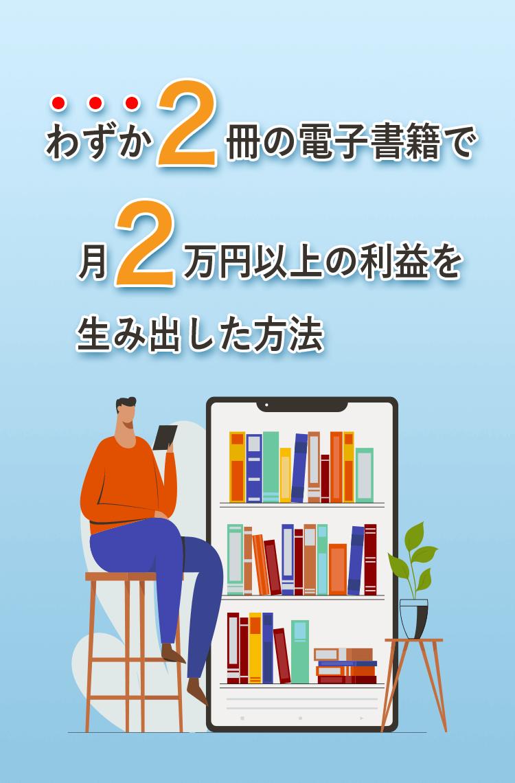 わずか2冊の電子書籍で月2万円以上の利益を生み出した方法