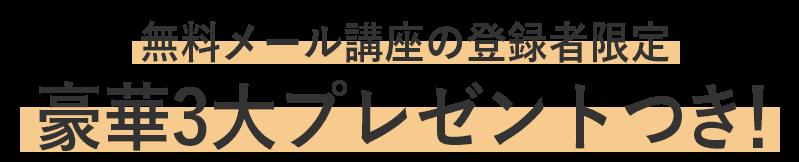 無料メール講座の登録者限定  豪華3大プレゼントつき!