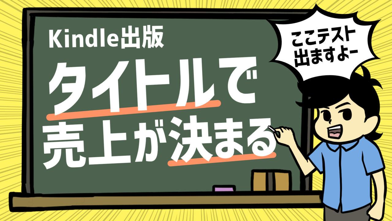 Kindle出版のタイトルと目次の作り方