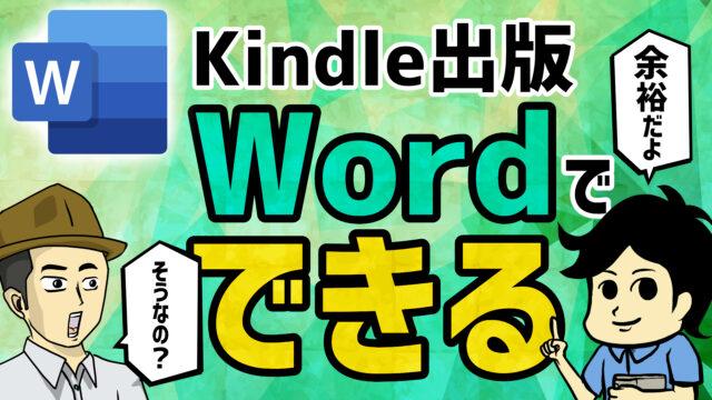 【Kindle出版】Wordでカンタンにキンドルの原稿を作成する方法