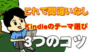 Kindle出版のテーマ選びで重要な3つのコツ