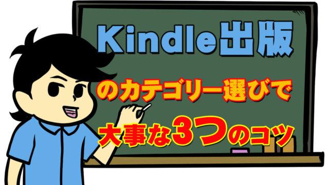 Kindle出版のカテゴリー選びで重要な3つのポイント