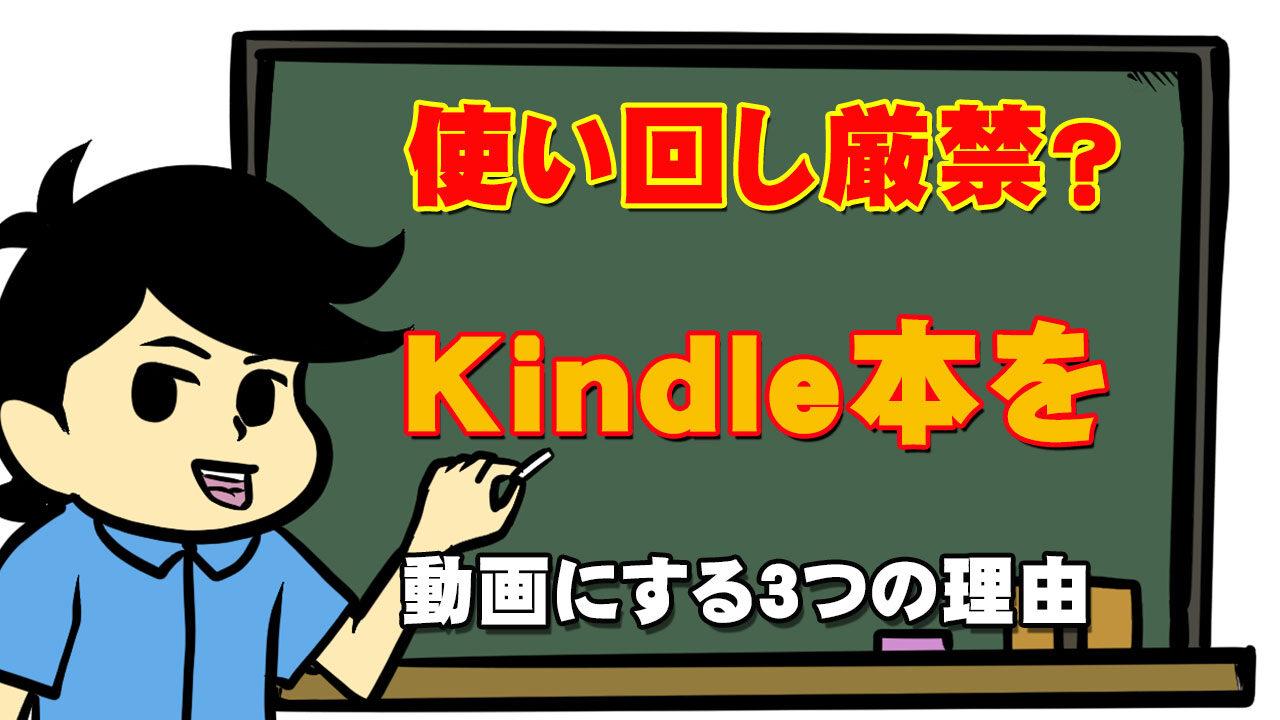 】Kindle本を動画コンテンツにするべき3つの理由