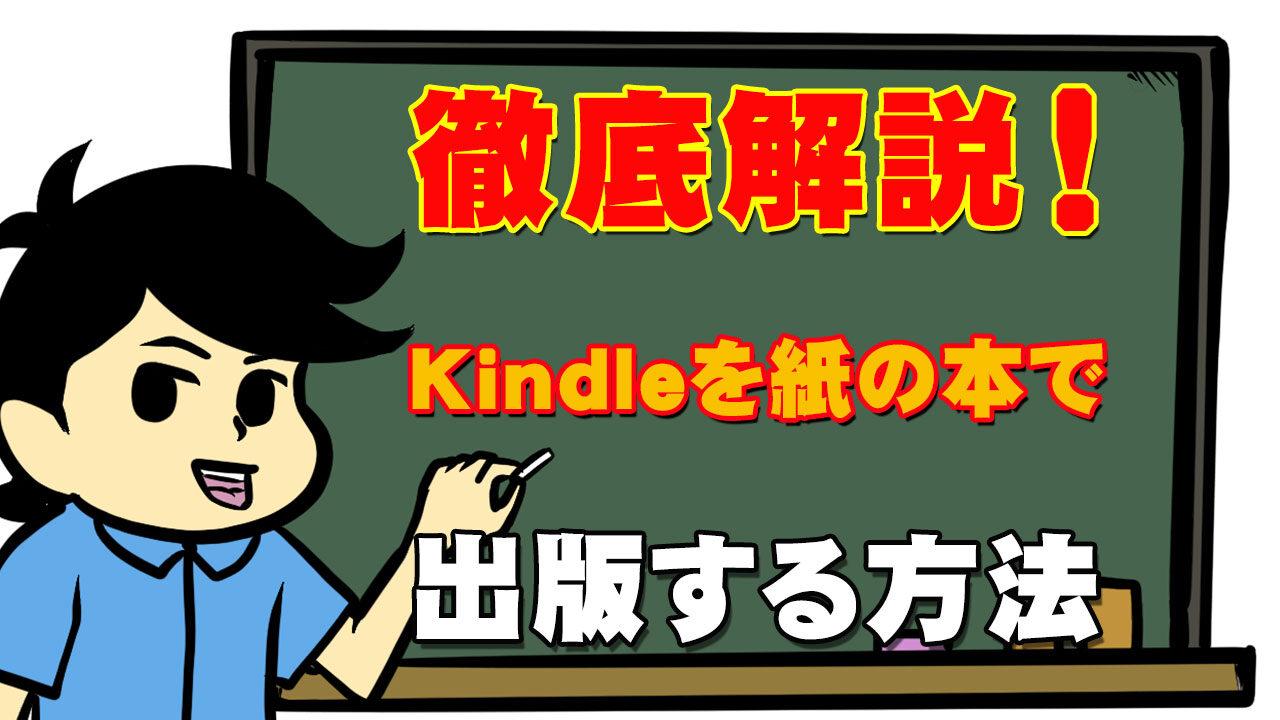 電子書籍で自費出版?Kindleを紙の本で出版する方法を徹底解説