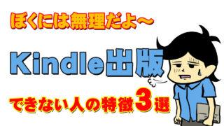 Kindle出版ができない人の特徴3選