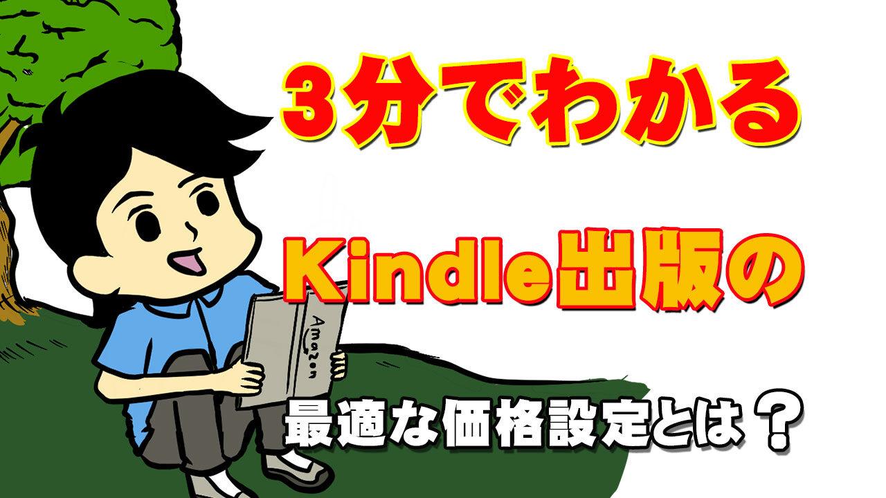 Kindle出版で最適な価格設定とは?