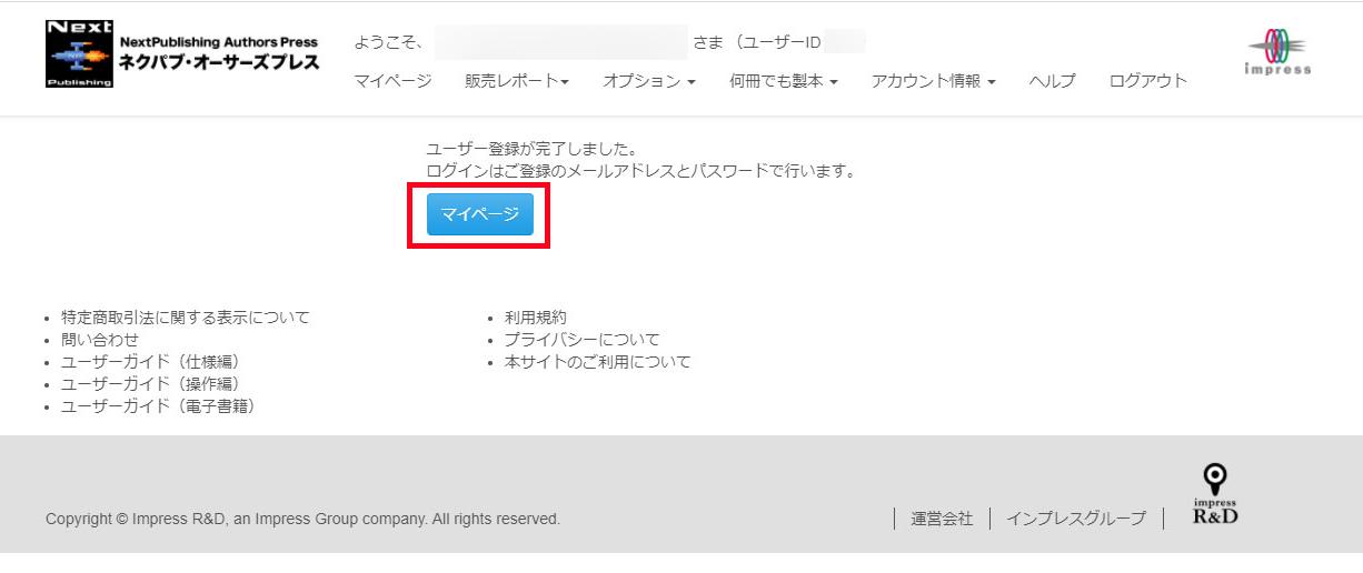 ユーザー登録が完了