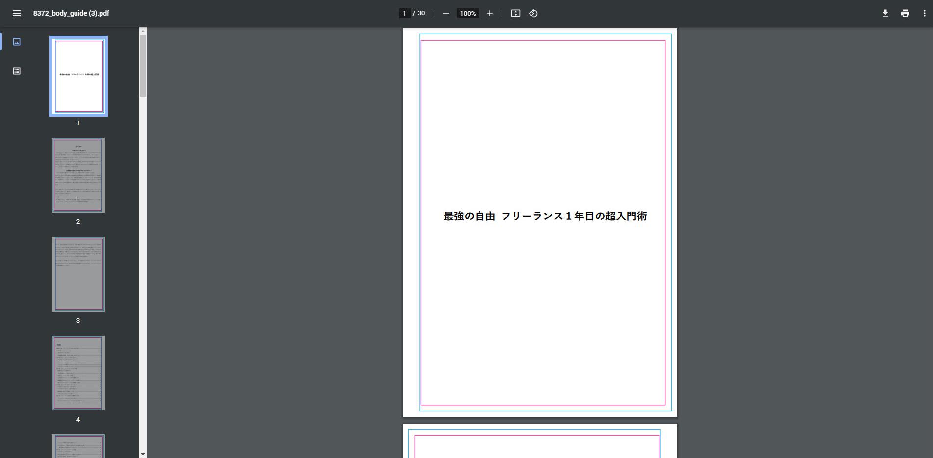 PDF原稿の確認