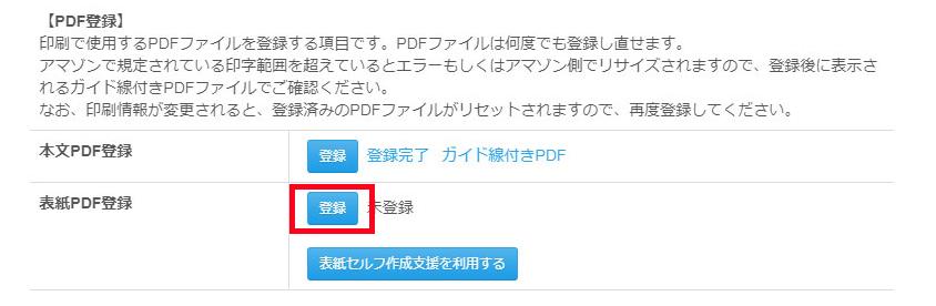 表紙PDF登録