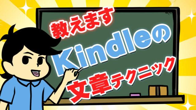 【入門編】Kindle出版の基本的な文章構成を教えます