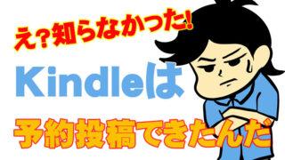 【電子書籍】Kindleで予約出版する方法について解説
