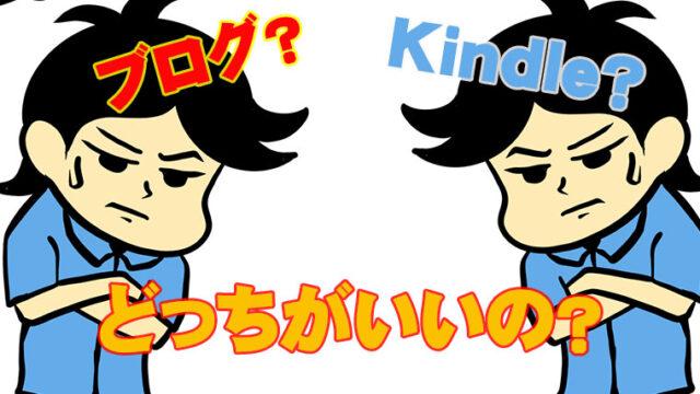 【初心者向け】副業するならKindle出版とブログどちらがいい?